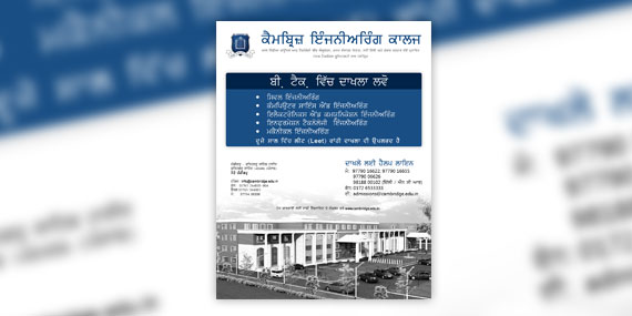 Cambridge Engineering College - Poster Design (Punjabi Version)