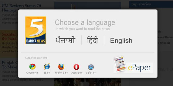 5 Dariya News - Landing Page - Option to select a language or directly go to