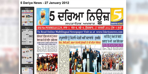 5 Dariya News - ePaper with option to read every single news separately